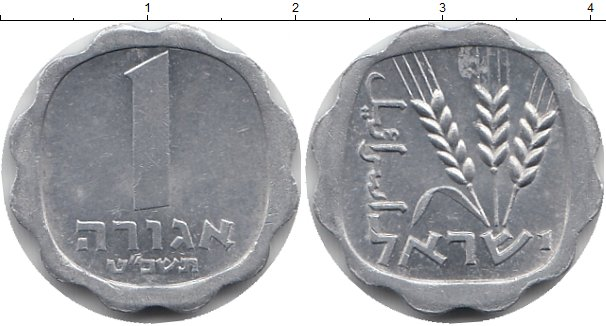 Картинка Монеты Израиль 1 агор Алюминий 1969