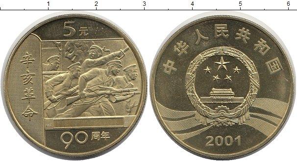Картинка Монеты Китай 5 юаней Латунь 2001