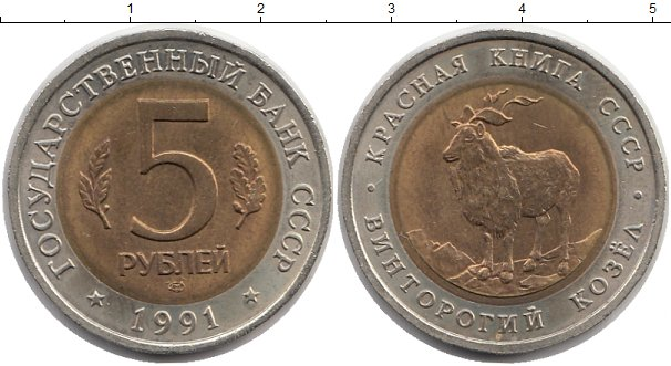 Картинка Монеты СССР 5 рублей Биметалл 1991