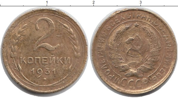 Картинка Монеты СССР 2 копейки Латунь 1931