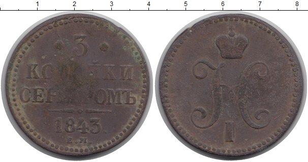 Картинка Монеты 1825 – 1855 Николай I 3 копейки Медь 1843