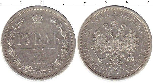 Картинка Монеты 1855 – 1881 Александр II 1 рубль Серебро 1877