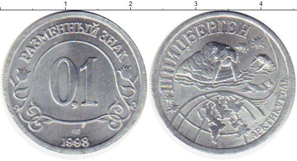 Картинка Монеты Шпицберген 0,1 рубль Алюминий 1998