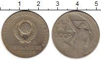 Изображение Монеты СССР 50 копеек 1967 Медно-никель VF
