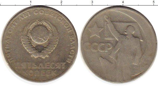 Картинка Монеты СССР 50 копеек Медно-никель 1967