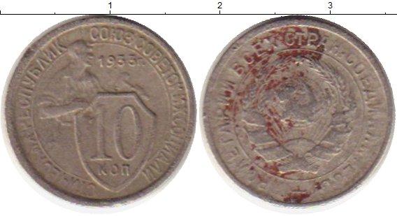 Картинка Монеты СССР 10 копеек Медно-никель 1933
