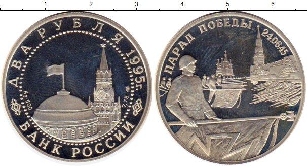 Картинка Монеты Россия 2 рубля Серебро 1995