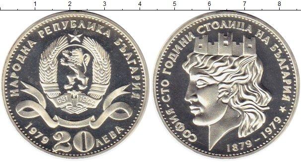Картинка Монеты Болгария 20 лев Серебро 1979