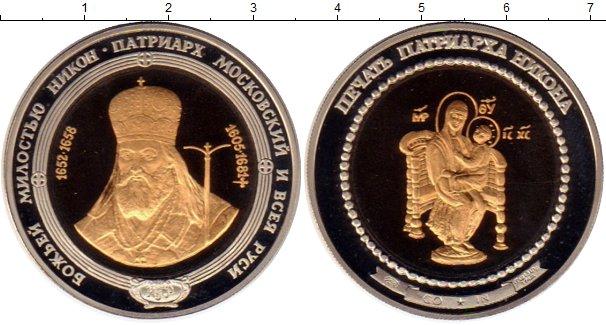 Картинка Монеты Россия Медаль Биметалл 0