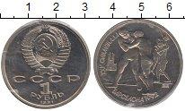 Изображение Монеты Россия СССР 1 рубль 1991 Медно-никель Proof