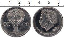 Монета СССР 1 рубль Медно-никель 1984 Proof- фото
