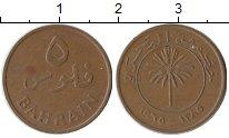 Изображение Монеты Бахрейн 5 филс 1965 Бронза XF