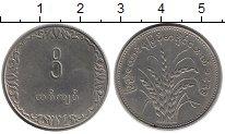 Изображение Монеты Мьянма Бирма 1 кьят 1975 Медно-никель XF