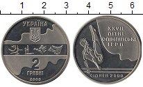 Изображение Монеты Украина 2 гривны 2000 Медно-никель UNC-