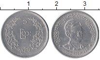 Изображение Монеты Бирма 1 пья 1966 Алюминий XF
