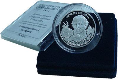 Изображение Монеты Приднестровье 10 рублей 2018 Серебро Proof Генерал от кавалерии