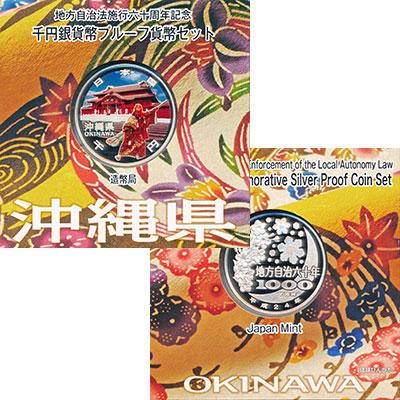 Изображение Подарочные монеты Япония 1.000 йен 2012 Серебро Proof Префектура Окинава