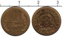 Изображение Монеты Болгария 1 стотинка 1962 Латунь XF