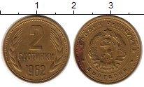 Изображение Монеты Болгария 2 стотинки 1962 Латунь XF