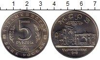 Изображение Монеты Россия 5 рублей 1993 Медно-никель UNC