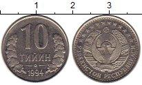 Изображение Мелочь Узбекистан 10 тийин 1994 Медно-никель XF