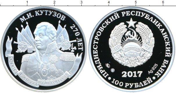 Картинка Подарочные монеты Приднестровье Олимпиада 80 Серебро 2017