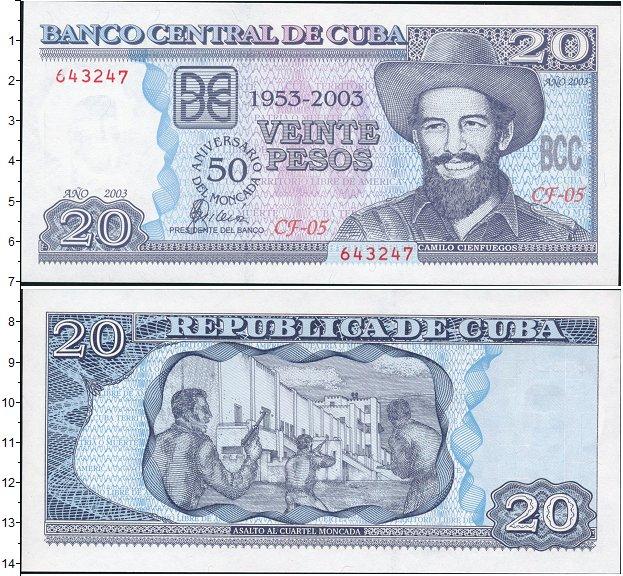 Картинка Банкноты Куба 20 песо  2003
