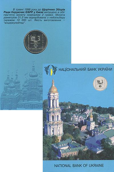 Изображение Подарочные монеты Украина 2 гривны 1998 Медно-никель UNC Европейский банк рек