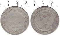 Изображение Монеты Россия 1825 – 1855 Николай I 3/4 рубля 1835 Серебро VF