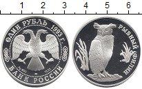 Монета Россия 1 рубль Серебро 1993 Proof фото