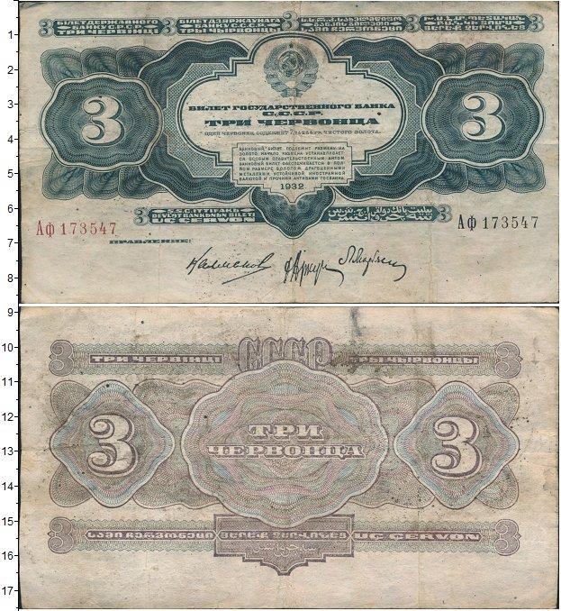 Картинка Банкноты СССР 3 червонца  1932