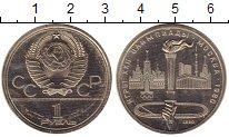Изображение Монеты Россия СССР 1 рубль 1980 Медно-никель UNC