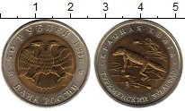 Монета Россия 50 рублей Биметалл 1993 UNC- фото
