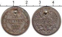 Изображение Монеты Россия 1855 – 1881 Александр II 20 копеек 1863 Серебро VF