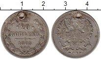 Изображение Монеты 1855 – 1881 Александр II 20 копеек 1865 Серебро VF