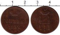 Изображение Монеты Россия 1825 – 1855 Николай I 1 копейка 1852 Медь VF