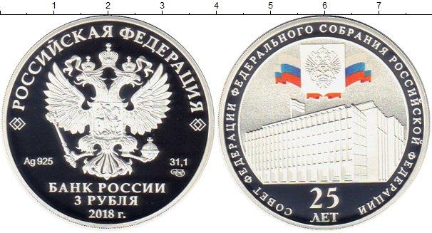 Картинка Мелочь Россия 3 рубля Серебро 2018