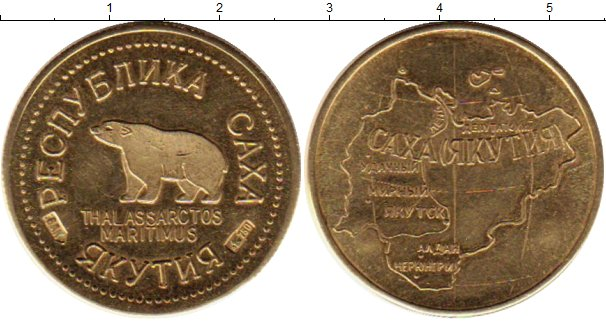 Картинка Монеты Россия Жетон Золото 1996