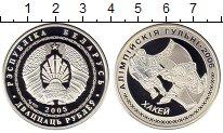 Монета Беларусь 20 рублей Серебро 2005 Proof фото