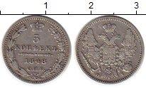 Изображение Монеты Россия 1825 – 1855 Николай I 5 копеек 1848 Серебро XF-