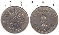 Изображение Монеты Саудовская Аравия 50 халал 1987 Медно-никель XF