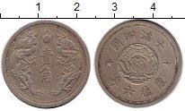 Изображение Монеты Япония Маньчжоу-го 10 фэн 1939 Медно-никель XF