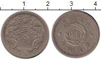 Изображение Монеты Япония Маньчжоу-го 5 фэн 1939 Медно-никель XF