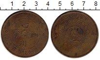 Изображение Монеты Китай Сычуань 100 кеш 1913 Латунь VF