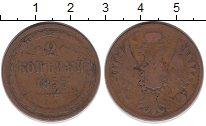 Изображение Монеты Россия 1825 – 1855 Николай I 2 копейки 1855 Медь VF
