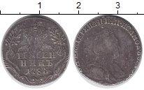 Изображение Монеты Россия 1762 – 1796 Екатерина II 1 гривенник 1785 Серебро VF