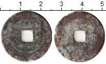 Изображение Монеты Китай 1 кеш 0 Медь VF