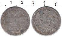 Изображение Монеты Россия 1825 – 1855 Николай I 30 копеек 1836 Серебро VF