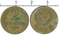 Изображение Монеты СССР 2 копейки 1956 Латунь VF