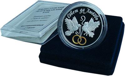 Изображение Подарочные монеты Приднестровье 20 рублей 2017 Серебро Proof Совет да любовь. Сер